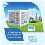 Alborz Evaporative Air Cooler catalog