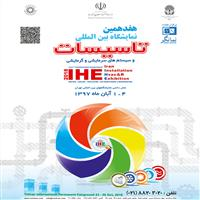 The presence of Niroo Tahvieh Alborz Co in the 17th specialized exhibition of HVAC